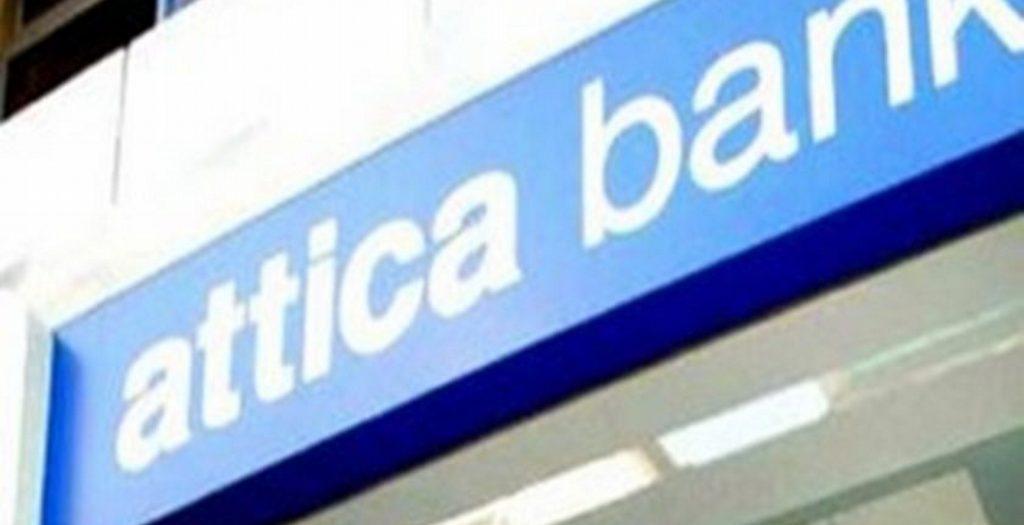 Υπόθεση Attica Bank: Πλήγμα για τις τράπεζες, «βαρίδι» για τους δανειολήπτες | Pagenews.gr
