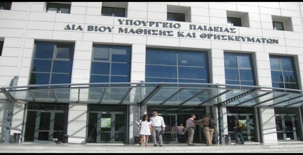 Μαθητές εισέβαλαν στο Υπ. Παιδείας | Pagenews.gr
