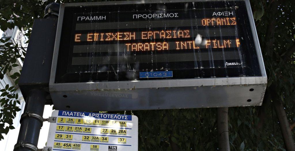 Νομική δικαίωση των εργαζομένων του ΟΑΣΘ   Pagenews.gr
