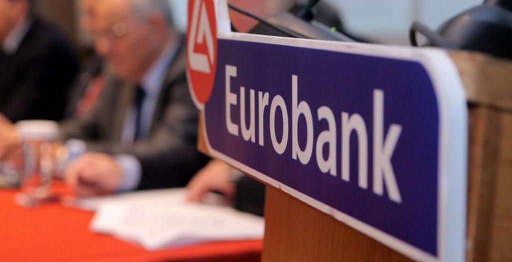 Eurobank: Αναστολή είσπραξης απαιτήσεων από οφειλέτες σε Μάνδρα και Νέα Πέραμο | Pagenews.gr