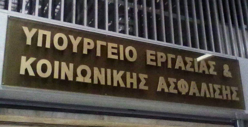 Υπ. Εργασίας: Δεν υπήρξε θέμα «σπασίματος του κουμπαρά του ΑΚΑΓΕ» | Pagenews.gr