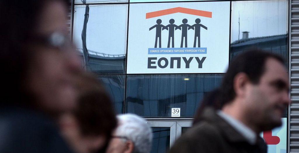 ΕΟΠΥΥ: Περιορισμοί στις συνταγές αναλωσίμων από την 1η Σεπτεμβρίου | Pagenews.gr