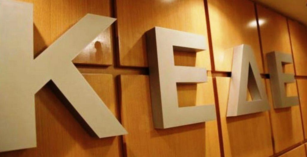 ΚΕΔΕ: Ξεκινά καμπάνια ενημέρωσης για το νομοσχέδιο «Κλεισθένης 1»   Pagenews.gr