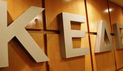 ΚΕΔΕ: Επιστολή στον Γαβρόγλου καταγγέλλει »μεθοδεύσεις»   Pagenews.gr