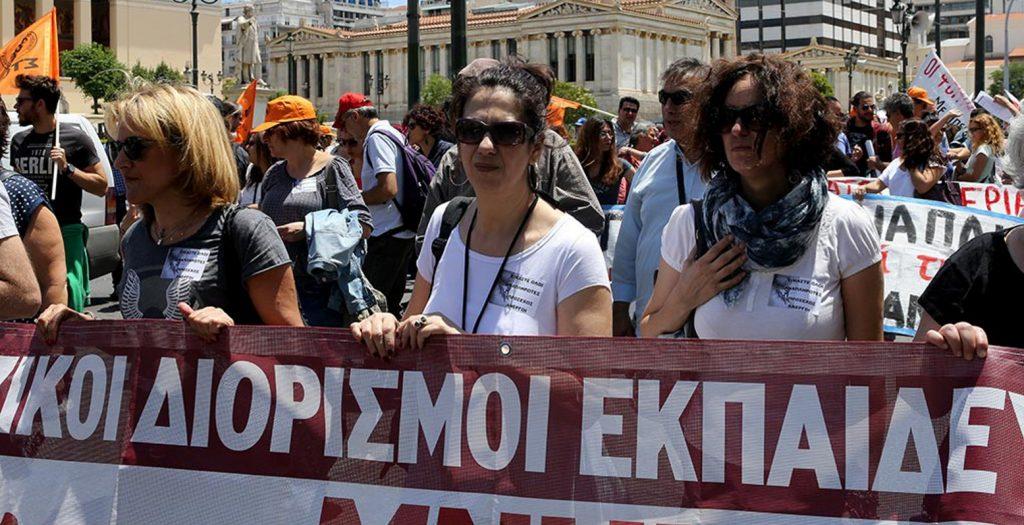 Στάση εργασίας: Τρίωρη στάση οι δάσκαλοι στις 24 Νοεμβρίου | Pagenews.gr
