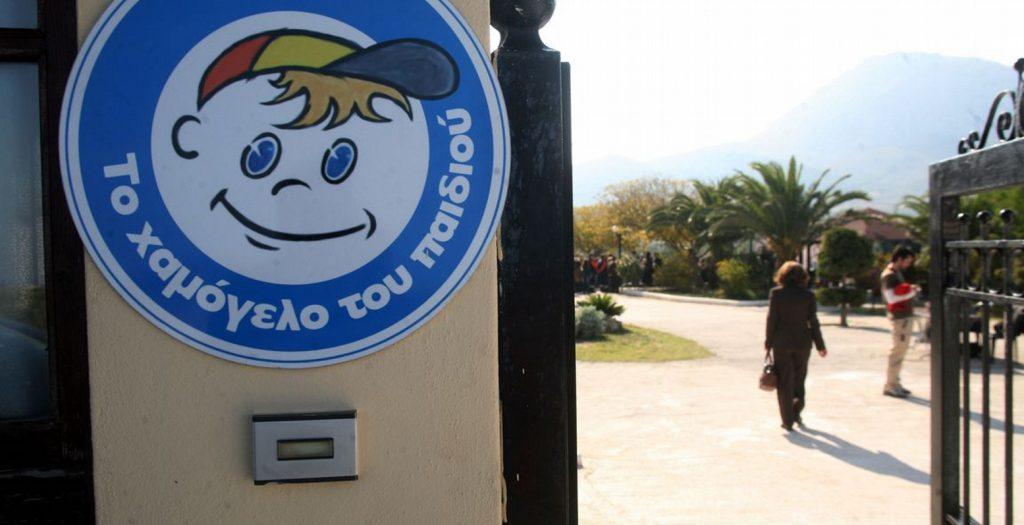 «Χαμόγελο του Παιδιού»: Συγκέντρωση τροφίμων και ειδών πρώτης ανάγκης | Pagenews.gr