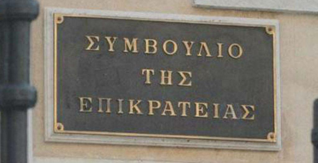 ΣτΕ: Στην Ολομέλεια η αίτηση ασφαλιστικών μέτρων τεσσάρων καναλιών   Pagenews.gr