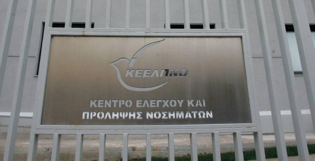 ΚΕΕΛΠΝΟ: Η προκήρυξη για 1575 προσλήψεις μέσω ΑΣΕΠ | Pagenews.gr