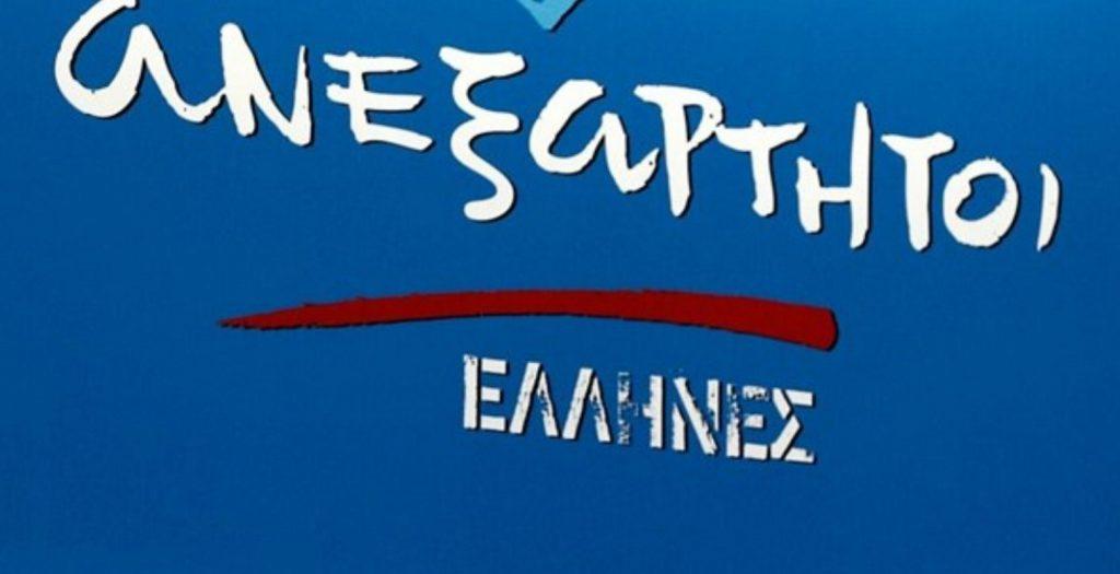 ΑΝΕΛ: Ο Μητσοτάκης οφείλει εξηγήσεις για τους βουλευτές της ΝΔ που δεν συντάχθηκαν μαζί του | Pagenews.gr