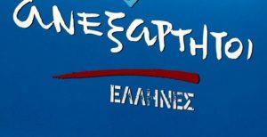 ΑΝΕΛ: Εμπαθείς και ανόητες οι επίθεσεις της Ντόρας Μπακογιάννη στον Πάνο Καμμένο | Pagenews.gr