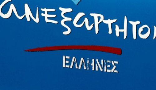 ΑΝΕΛ: Κοινή συνεδρίαση Κοινοβουλευτικής Ομάδας και Εκτελεστικής Επιτροπής | Pagenews.gr