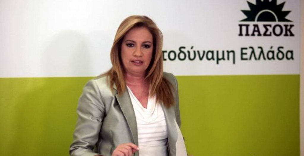 Προσκλητήριο Γεννηματά σε πρώην βουλευτές του ΠΑΣΟΚ | Pagenews.gr