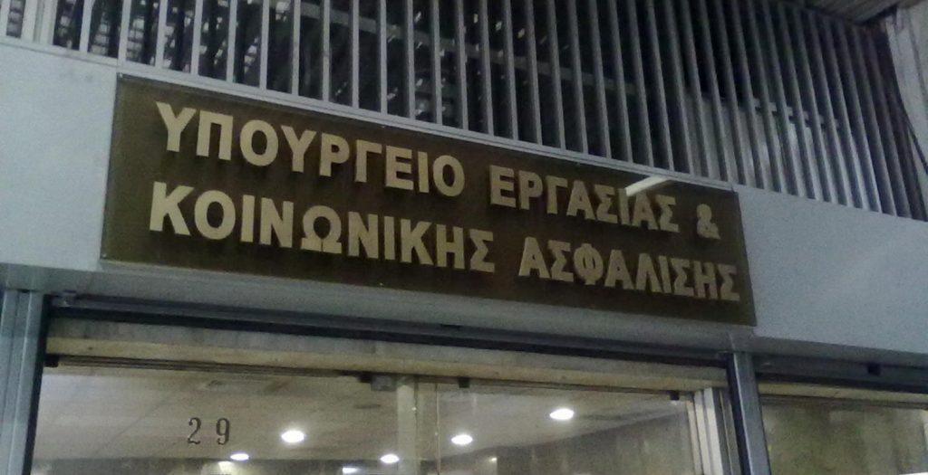 ΕΦΚΑ: Ιδού η διαδικασία απογραφής εργοδοτών-εισφερόντων | Pagenews.gr
