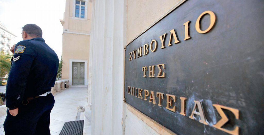 ΣτΕ: Συνταγματικό το ΑΜΚΑ | Pagenews.gr