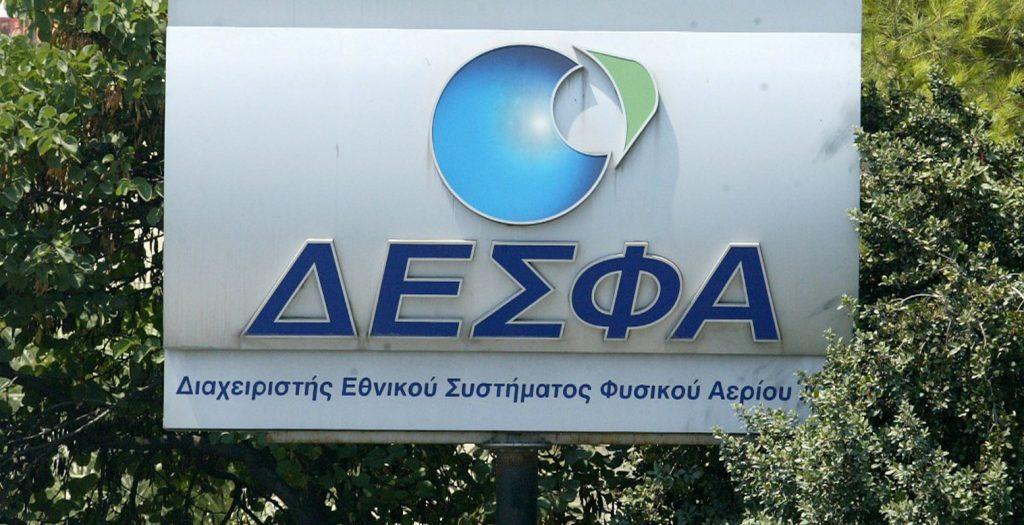 Ξεκινά ο νέος διαγωνισμός για τον ΔΕΣΦΑ | Pagenews.gr