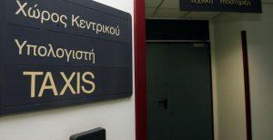TAXIS: Άνοιξε η εφαρμογή εξόφλησης φόρων και οφειλών με κάρτα | Pagenews.gr