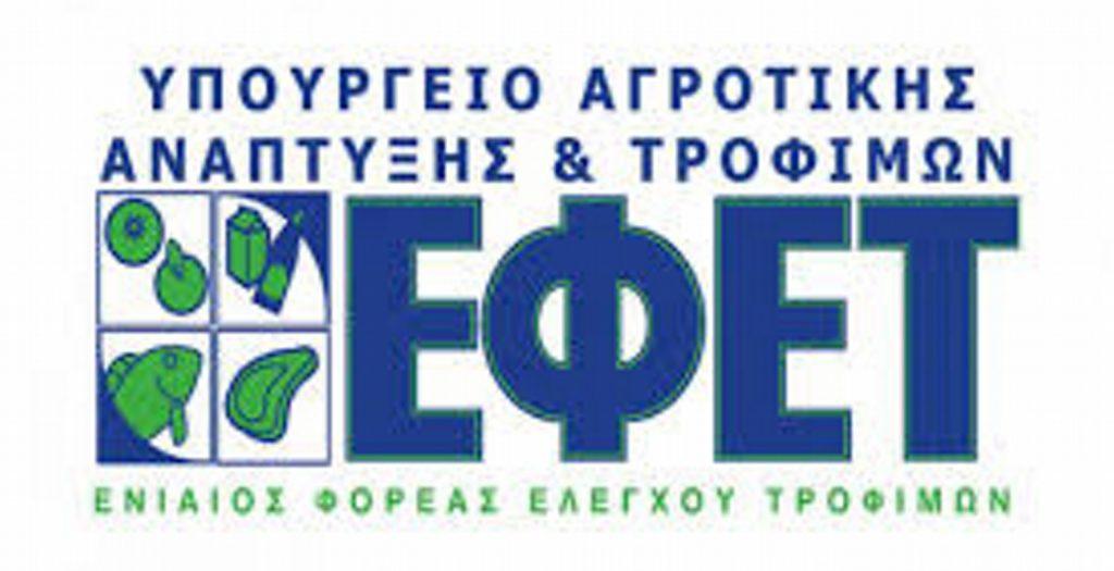 ΕΦΕΤ: Έλεγχοι για τη διακίνηση νοθευμένων ή μη ασφαλών ελαιολάδων | Pagenews.gr