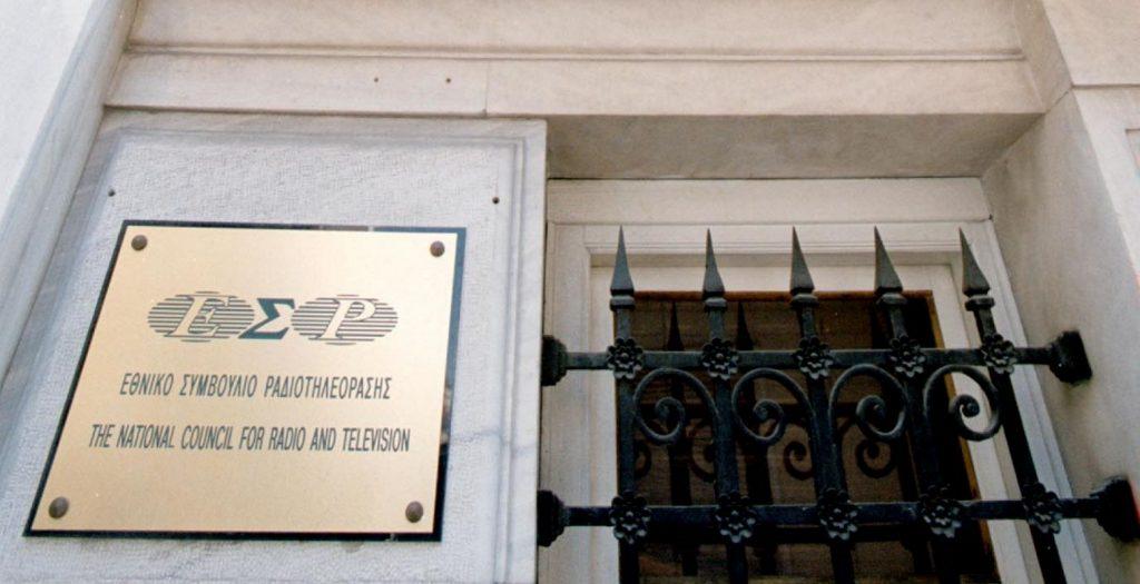 Τηλεοπτικές άδειες: Το ΕΣΡ δίνει άδεια και στο κανάλι του Βρυώνη | Pagenews.gr