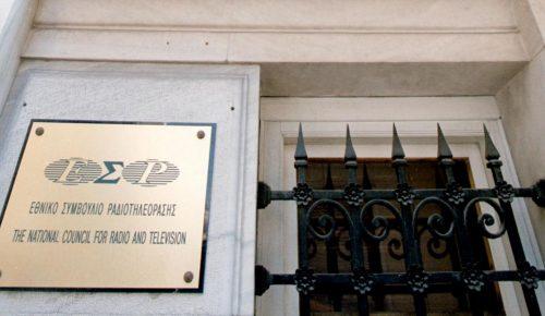 ΕΣΡ: Γιατί απορρίφθηκε η αίτηση της «Ελληνικής Τηλεοπτικής»   Pagenews.gr