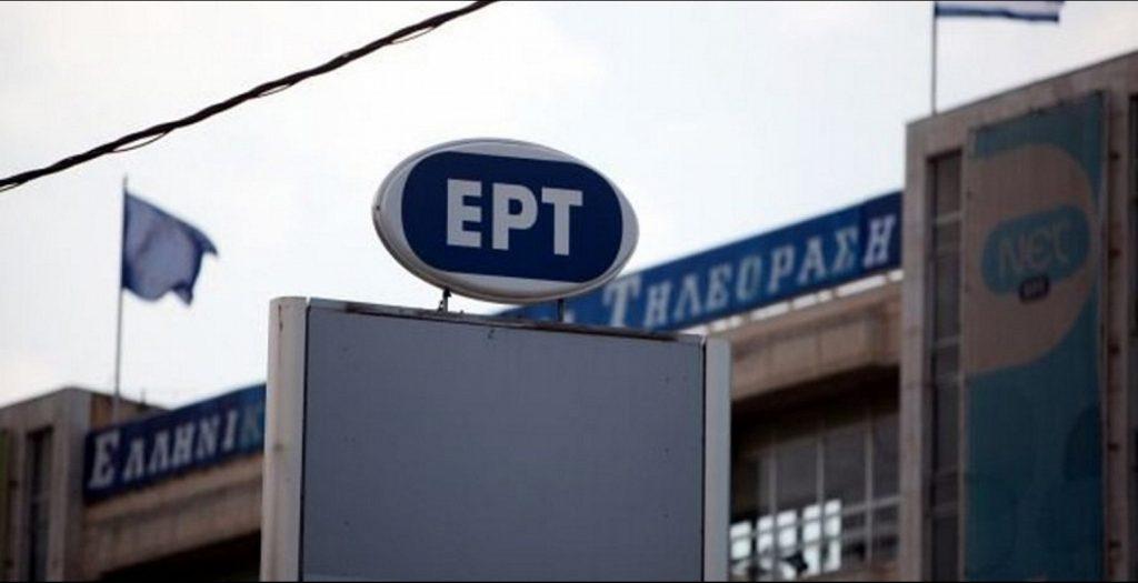 ΕΡΤ: Διακόσιες νέες προσλήψεις μέχρι τον Απρίλιο | Pagenews.gr