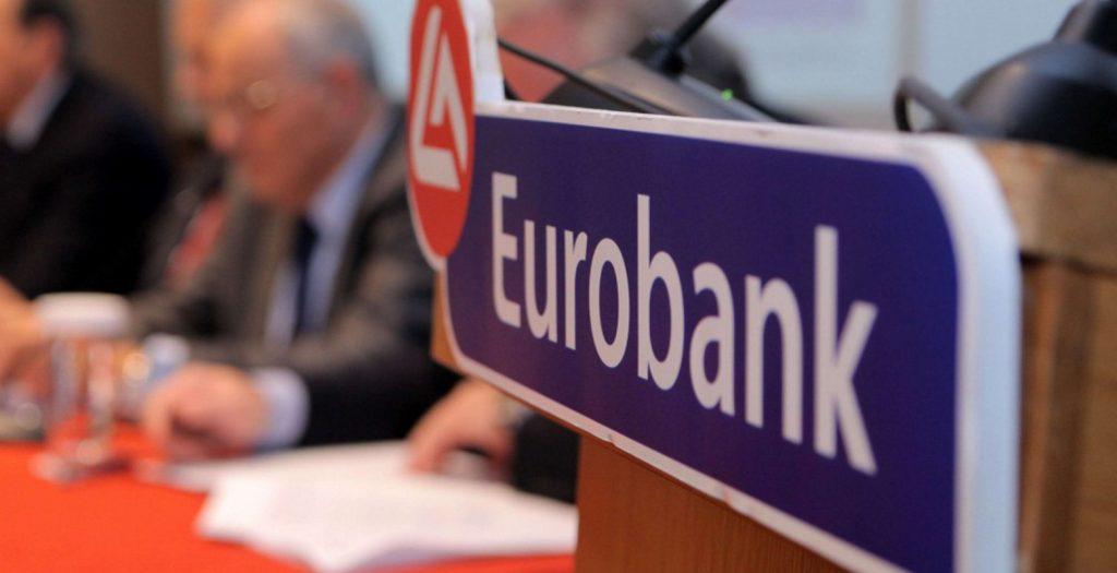 Eurobank: Το κλείσιμο της αξιολόγησης θα βελτιώσει το οικονομικό κλίμα | Pagenews.gr
