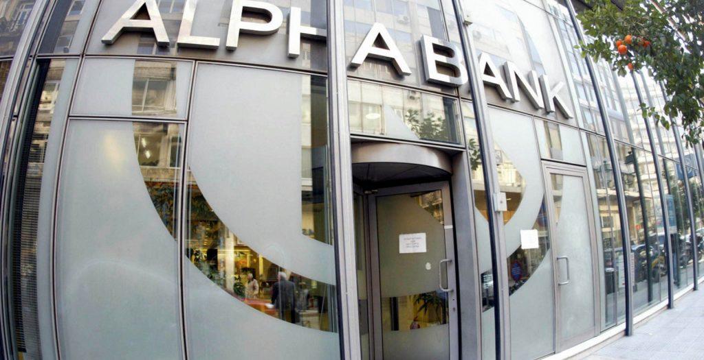 Alpha: Καθαρά κέρδη  41,2 εκατ. ευρώ στο τρίμηνο | Pagenews.gr