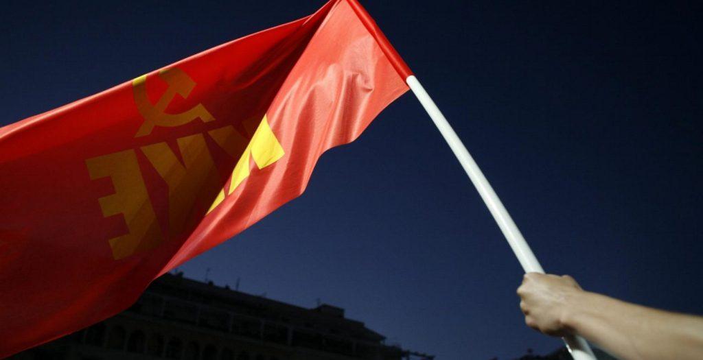 Το ΚΚΕ καταγγέλλει την επίθεση των ΜΑΤ κατά της συγκέντρωσης εργατικών σωματείων στην Κοζάνη | Pagenews.gr