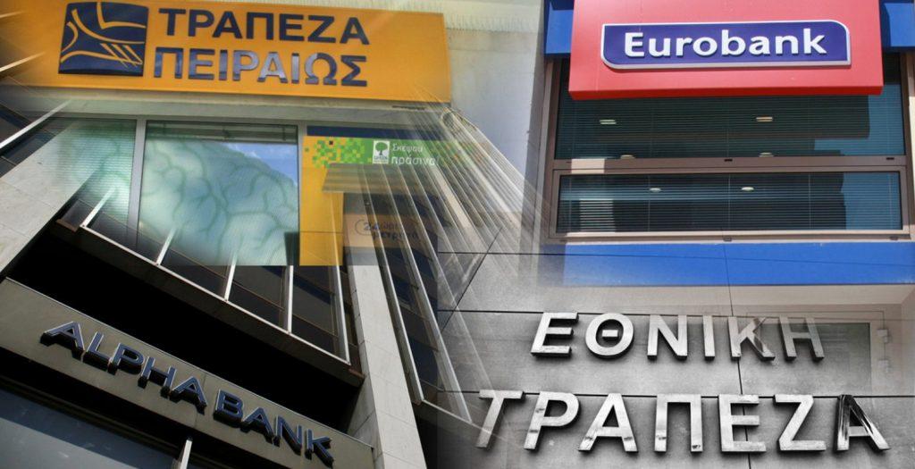 Τράπεζες: Στρατηγική συρρίκνωσης με 3.500 λιγότερους εργαζόμενους | Pagenews.gr