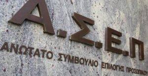 ΑΣΕΠ: Προκηρύξεις για 2.075 μόνιμες θέσεις εργασίας | Pagenews.gr