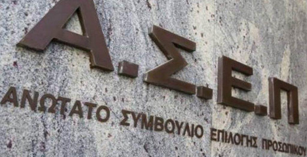 ΑΣΕΠ: Προσλήψεις 8.171 μόνιμων σε δήμους   Pagenews.gr