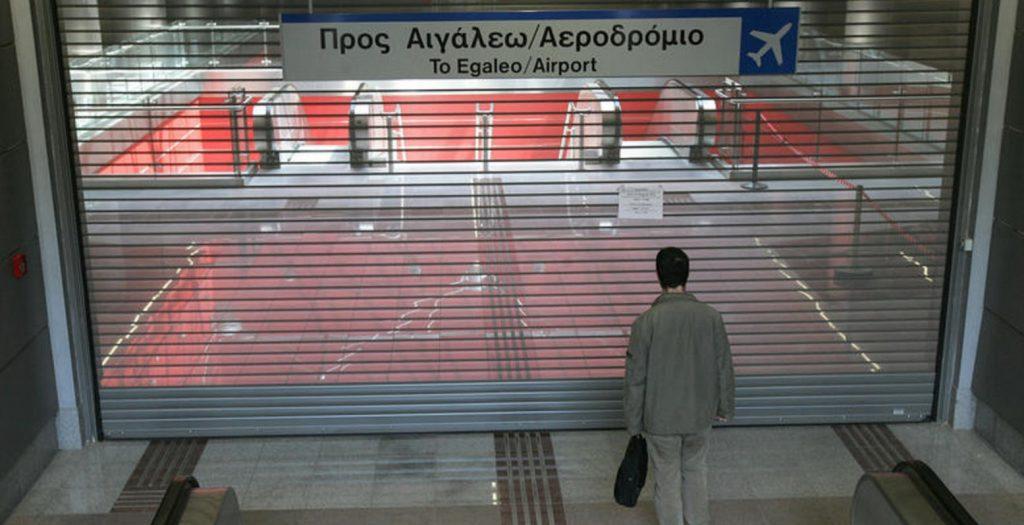 Απεργία: Χωρίς μετρό, τρόλεϊ και τραμ αύριο η Αθήνα | Pagenews.gr