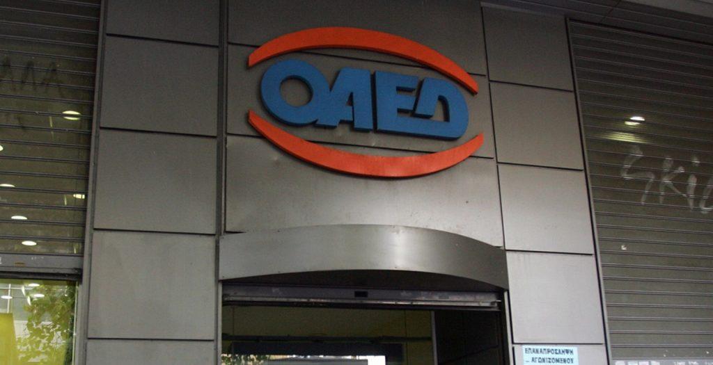 ΟΑΕΔ: Μείωση των εγγεγραμμένων ανέργων τον Μάιο | Pagenews.gr