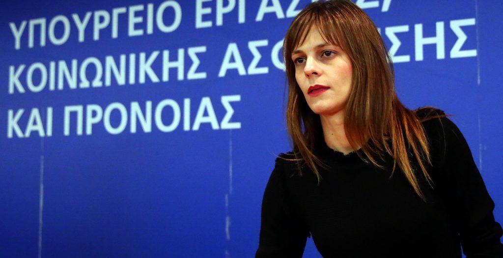 «Κλειδώνουν» με πολιτική λύση τα εργασιακά-Το΄πε και η Αχτσιόγλου! | Pagenews.gr