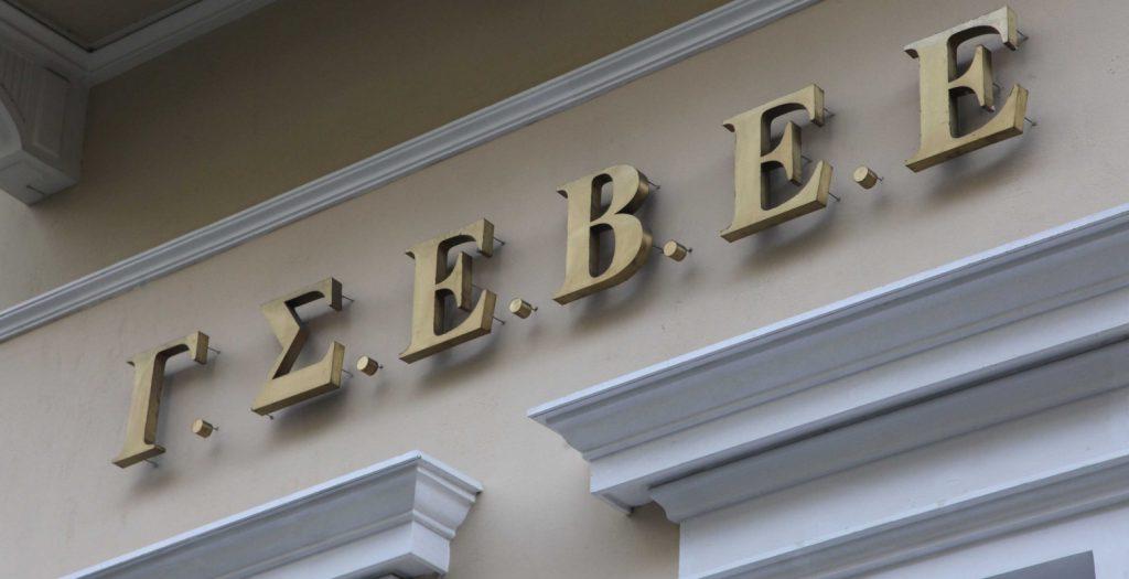ΓΣΕΒΕΕ: Επιφυλάξεις για το αναπτυξιακό αποτύπωμα του πολυνομοσχεδίου | Pagenews.gr
