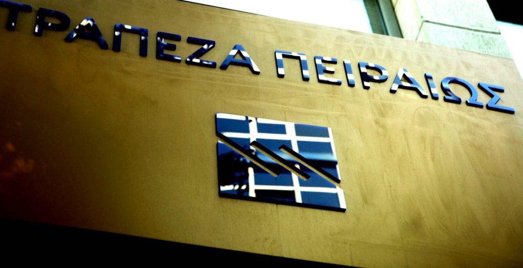 Συμφωνία Πειραιώς-EBDR για παροχή πιστωτικής γραμμής | Pagenews.gr