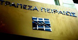Η Τράπεζα Πειραιώς στηρίζει τα άτομα με αναπηρία   Pagenews.gr