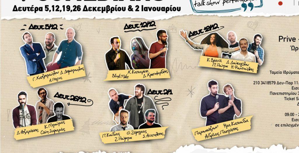 «The Comedians»: Πρώτη παράσταση στις 5 Δεκέμβρη | Pagenews.gr