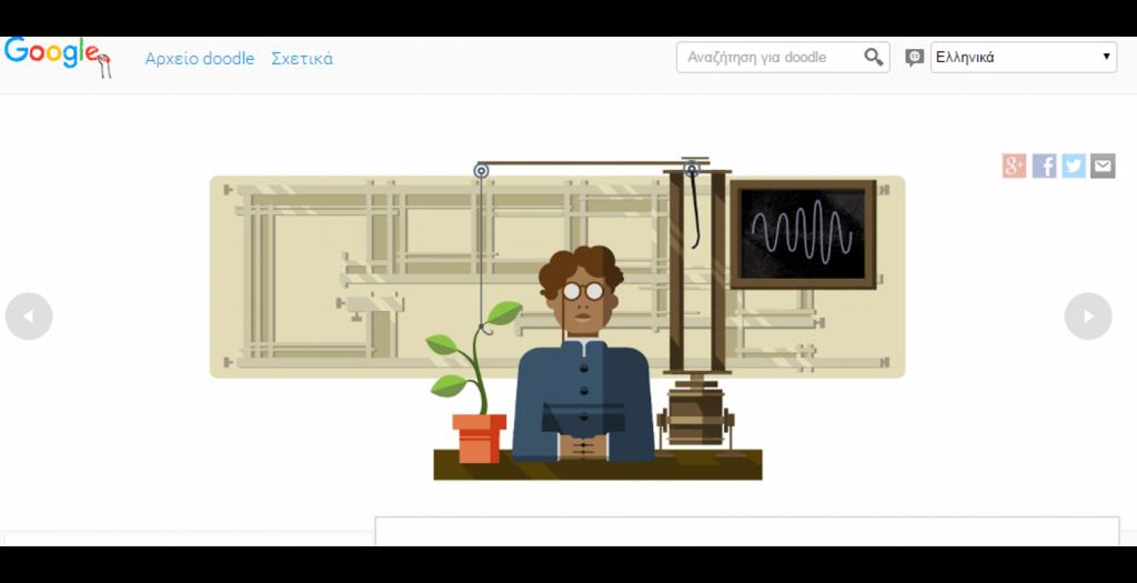 Το doodle της Google: Αφιερωμένο στον Jagadish Chandra Bose | Pagenews.gr