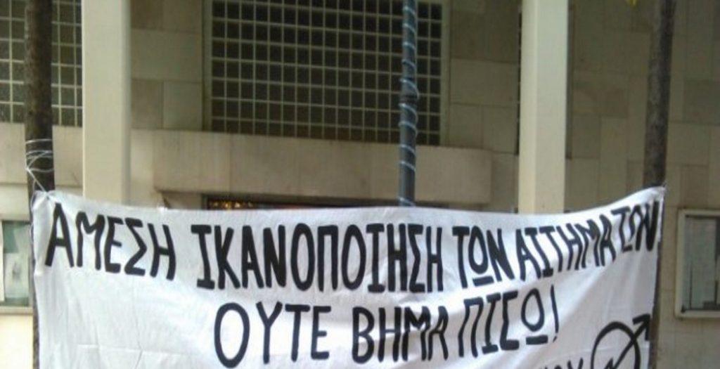 Κατάληψη στο Δημαρχείο Αγρινίου από φοιτητές | Pagenews.gr