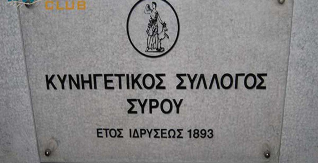 Έκτακτη γενική συνέλευση στον Κυνηγετικό Σύλλογο Σύρου | Pagenews.gr