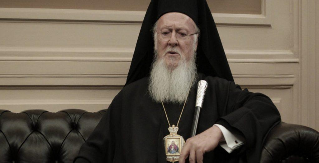 Βαρθολομαίος: Έκκληση για αυτοσυγκράτηση και νηφαλιότητα στο θέμα των Σκοπίων | Pagenews.gr