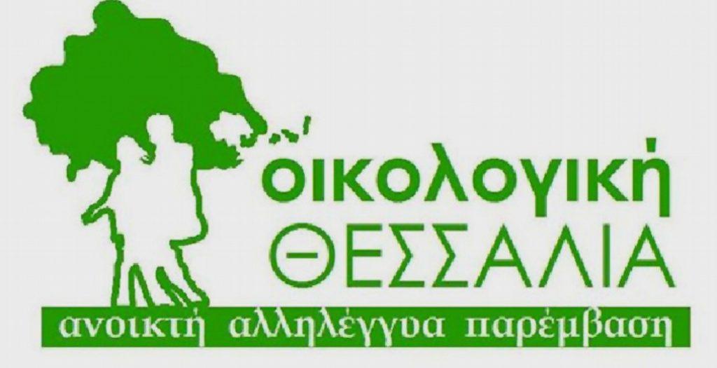 Προτάσεις της «οικολογικής Θεσσαλίας» για την αντιμετώπιση της αέριας ρύπανσης | Pagenews.gr