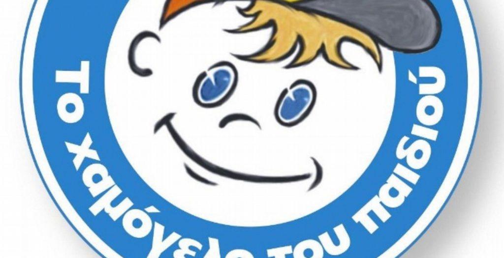 3η μεγάλη γιορτή για τα παιδιά στο Helexpo, από το «Χαμόγελο του Παιδιού» | Pagenews.gr