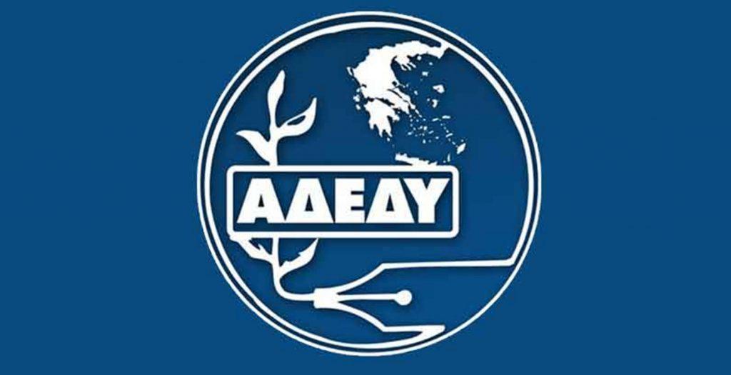 Απόπειρα νοθείας στο συνέδριο της ΑΔΕΔΥ-Παραιτήθηκαν μέλη του ΔΑΚΕ | Pagenews.gr