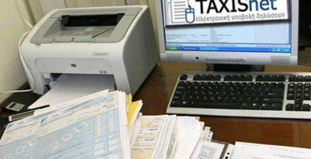 Taxisnet: Εκτός λειτουργίας το Σαββατοκύριακο | Pagenews.gr