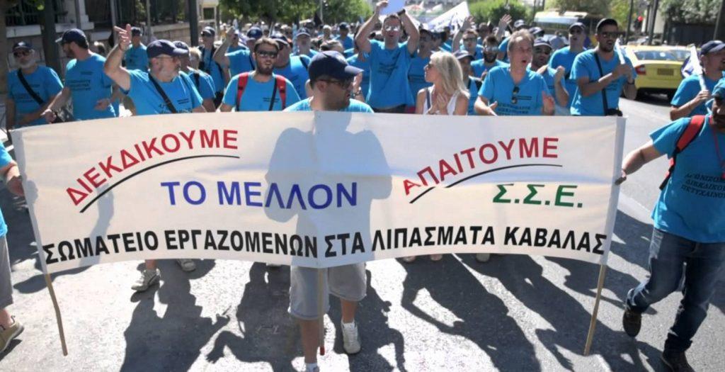 Καταβλήθηκε το βοήθημα των 1000 ευρώ στους απολυμένους της ΒΦΛ | Pagenews.gr