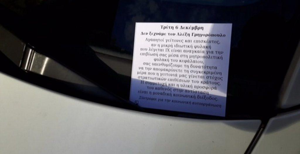 Εξάρχεια: Αναρχικοί ζητούν με φυλλάδια την απομάκρυνση των οχημάτων | Pagenews.gr