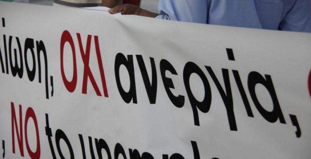 Οριακή υποχώρηση της ανεργίας τον Σεπτέμβριο | Pagenews.gr