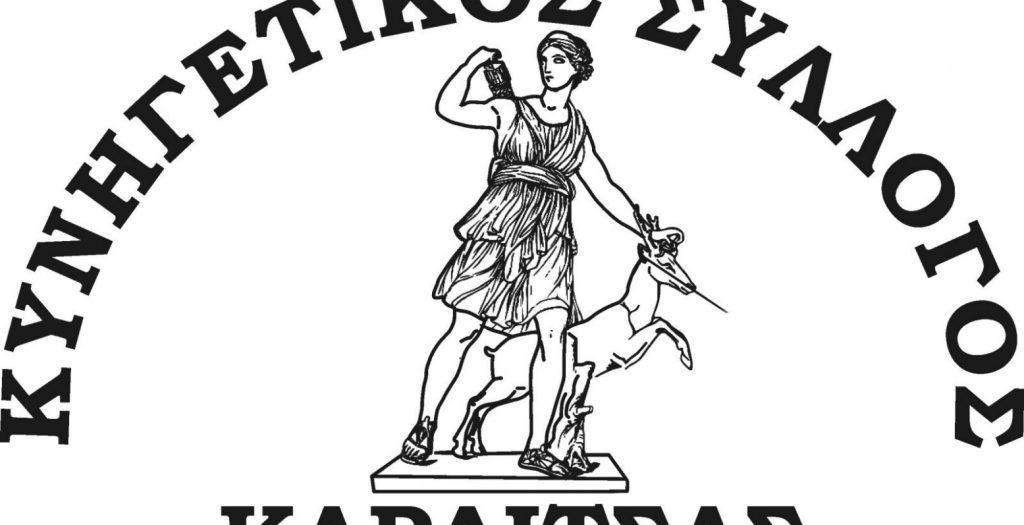 Κυνηγετικός Σύλλογος Καρδίτσας: Νέα επιτυχία κατά των λαθροθήρων | Pagenews.gr