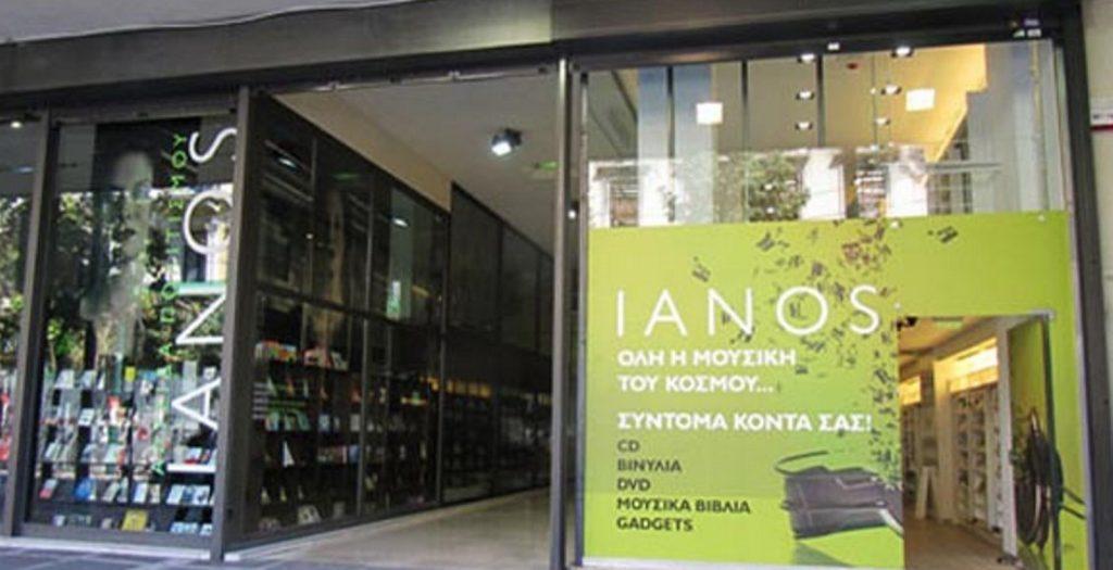Η Ένωση Ελληνικού Βιβλίου καταδικάζει την επίθεση στον Ιανό   Pagenews.gr
